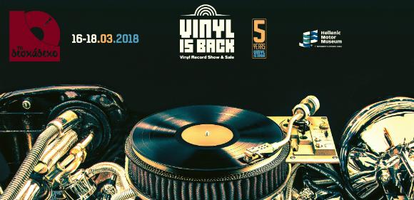 Το Δισκάδικο στο Vinyl is Back 16-18 Μαρτίου