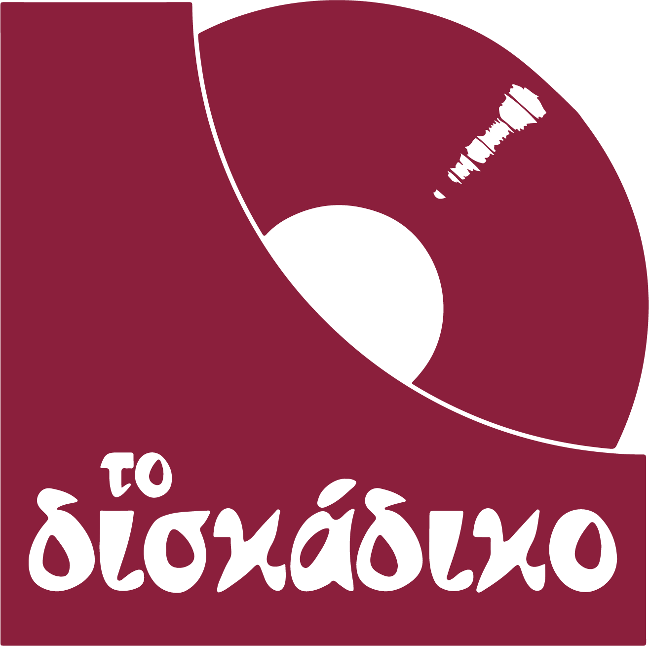 To Diskadiko – Music Store